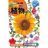 植物 (講談社の動く図鑑MOVE mini)