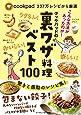 クックパッドの裏ワザ料理ベスト100