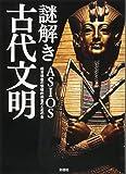 謎解き古代文明 (彩図社文庫)