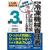 これ1冊で最短合格 第三種冷凍機械責任者試験対策テキスト&問題集