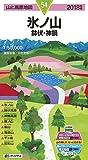 山と高原地図 氷ノ山 鉢伏・神鍋 (山と高原地図 54)
