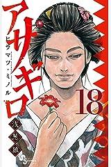 アサギロ~浅葱狼~(18) (ゲッサン少年サンデーコミックス) Kindle版