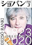 ショパン 2020年3月号 [雑誌]