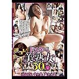 ドスケベ美熟女30人 パート2 ~ベロキス'垂れ乳'熟れた尻~ [DVD]