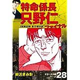 特命係長 只野仁ファイナル デラックス版 28