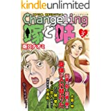 Changeling 嫁と姑   Vol.2 嫁姑シリーズ2