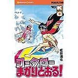 コータローまかりとおる!(16) (週刊少年マガジンコミックス)