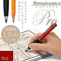 究极细 1.9mm 手写笔 Renaissance. 〜文艺复兴〜, 红色