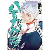 ハイガクラ 12巻 (ZERO-SUMコミックス)