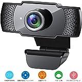 「2020年最新型」GEEMAI ウェブカメラ 1080P HD Webカメラ 内蔵 200万画素 110°画角 ウェブカメラ 広角 国内正規品 【速やかに出荷】光補正マイク USB接続 ビデオ通話録音家庭用ゲーム会議はパソコンカメラで家で働いています Skype/Facebook/Youtube/WinXP/Vista / Win7 / Win8 / Win10など互換性広角 カメラ 1.5mケーブル