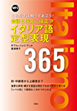 【音声DL付】MP3付 会話と作文に役立つイタリア語定型表現365