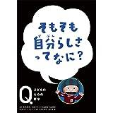 そもそも自分らしさって なに? (NHK Eテレ「Q~こどものための哲学」)