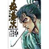 花の慶次―雲のかなたに (第2巻) (Tokuma comics) (トクマコミックス)