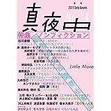 季刊 真夜中 No.14 2011 Early Autumn 特集:ノンフィクション