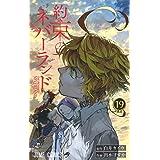 約束のネバーランド 19 (ジャンプコミックス)