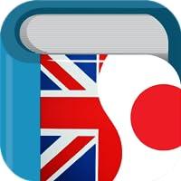 英和辞典・和英辞典 - 英日/日英双方向翻訳