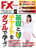 FX攻略.com 2019年11月号 (2019-09-21) [雑誌]