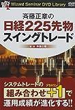斉藤正章の日経225先物スイングトレード (<DVD>)