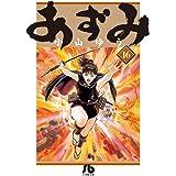 あずみ (16) (小学館文庫 こA 61)