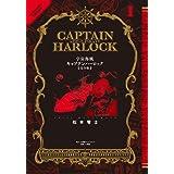 宇宙海賊キャプテンハーロック〈完全版〉(1) (復刻名作漫画シリーズ)