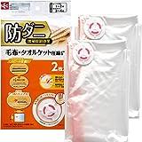 レック 防ダニ 毛布 ・ タオルケット 圧縮袋 2枚入 (自動ロック式) O-850