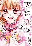 天に恋う 5 (ネクストFコミックス)
