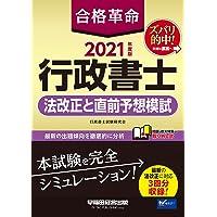 合格革命 行政書士 法改正と直前予想模試 2021年度 (合格革命 行政書士シリーズ)