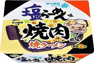 サンヨー食品 サッポロ一番 焼肉風味 塩らーめん味 焼ラーメン 117g×12個