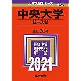 中央大学(統一入試) (2021年版大学入試シリーズ)