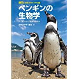 ペンギンの生物学 ―ペンギンの今と未来を深読み (遺伝いきものライブラリ)