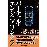 バーチャル・エンジニアリングPart2 危機に直面する日本の自動車産業