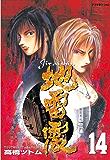 地雷震(14) (アフタヌーンコミックス)