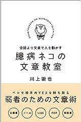 臆病ネコの文章教室 Kindle版
