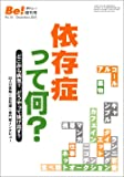 依存症って何 季刊ビィ増刊号16公開ミーティングシリーズ