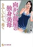 向かい部屋の独身美母【さみしいから、来て】 (フランス書院文庫)