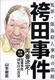 袴田事件 ― 冤罪・強盗殺人事件の深層
