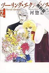 ツーリング・エクスプレス【期間限定無料版】 2 (白泉社文庫) Kindle版