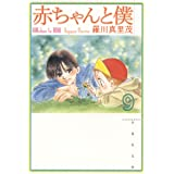 赤ちゃんと僕 9 (白泉社文庫)
