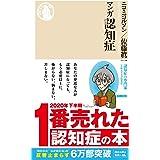 マンガ 認知症 (ちくま新書)