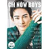CM NOW BOYS VOL.12