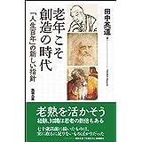 老年こそ創造の時代: 「人生百年」の新しい指針