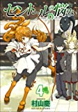 セントールの悩み 4 (リュウコミックス)