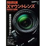 FUJIFILM Xマウントレンズ パーフェクトブック (エイムック 3116)