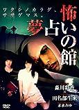 怖い 夢占いの館 [DVD]