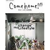 Come home! vol.61【2020年秋 幸せいっぱいの家時間。】 (私のカントリー別冊)