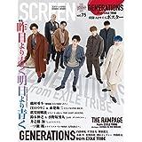 SCREENプラスvol.75 2021年 11 月号 [雑誌]: SCREEN 増刊