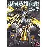 銀河英雄伝説 18 (ヤングジャンプコミックス)