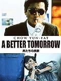 男たちの挽歌/A BETTER TOMORROW