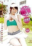 中村静香 DVD『しーちゃんと一緒』(生写真1枚付き)