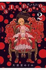 VANILLA FICTION(2) VANILLA FICTION (ゲッサン少年サンデーコミックス) Kindle版